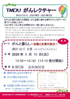 20200309がんレクチャー がんと暮らし_page-0001.jpg