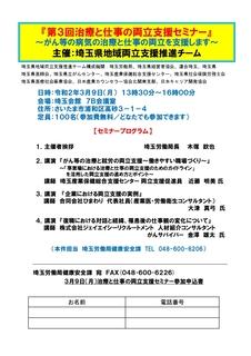 20200309両立支援セミナーリーフレット_page-0001.jpg